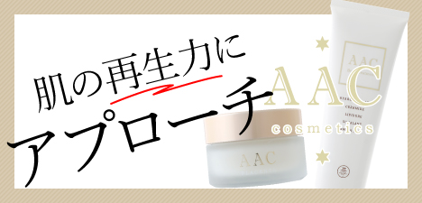 06肌の再生力にアプローチ AAC